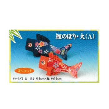キット・つるし飾りパーツ単品 鯉のぼり/大A