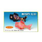 キット・つるし飾りパーツ単品 鯉のぼり/大B