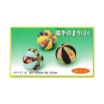 キット・つるし飾りパーツ単品 端午のまり(小)