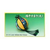 キット・つるし飾りパーツ単品 端午のまり(大)