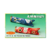 キット・つるし飾りパーツ単品 夫婦鯉のぼり