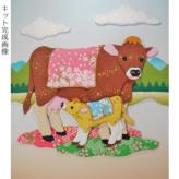 2021 干支押絵キット 草原の親子牛