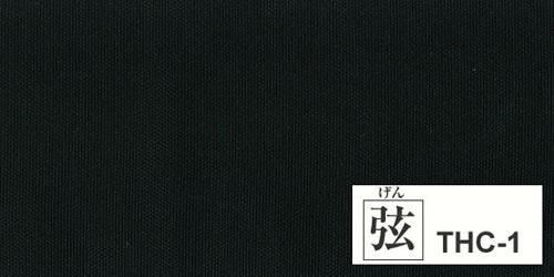 畳へり【弦】黒・10m巻