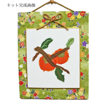 和紙ちぎり絵キット・ミニ壁掛け「柿」