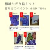 和紙ちぎり絵キット・ミニ壁掛け「椿」