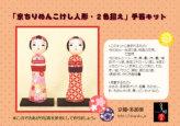 【限定販売】手芸キット・京ちりめんこけし人形 2色揃え