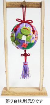 【限定販売】ちりめん手芸キット・吊るし手毬「6月・紫陽花と雨蛙」