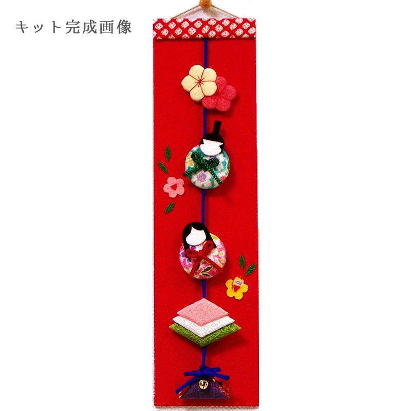 【限定販売】ちりめん手芸キット・吊り雛短冊 雛祭り(まどか)