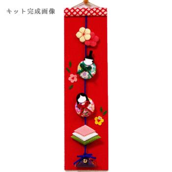ちりめん手芸キット・吊り雛短冊 雛祭り(まどか)