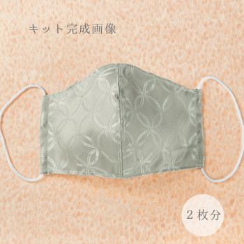 和柄マスク手作りキット(グレー)