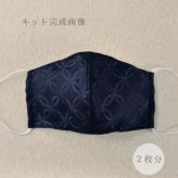 和柄マスク手作りキット(紺)