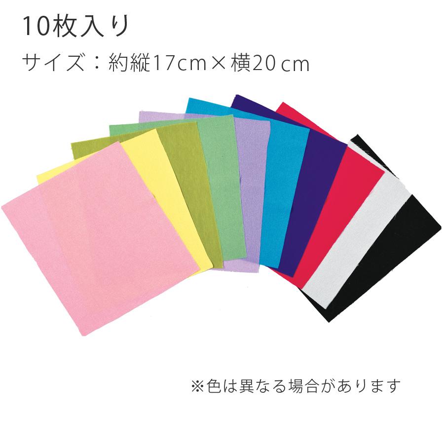 一越ちりめん無地アソートセット (17×20cm・10枚入)