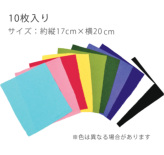 オニちりめん無地アソートセット (17×20cm・10枚入)