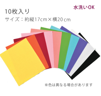 もめんちりめん無地アソートセット (17×20cm・10枚入)