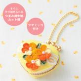 つまみ細工キット・ハート型 マカロンのコインケース(レモン)