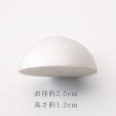 半球スチボール(大/直径約2.5cm)