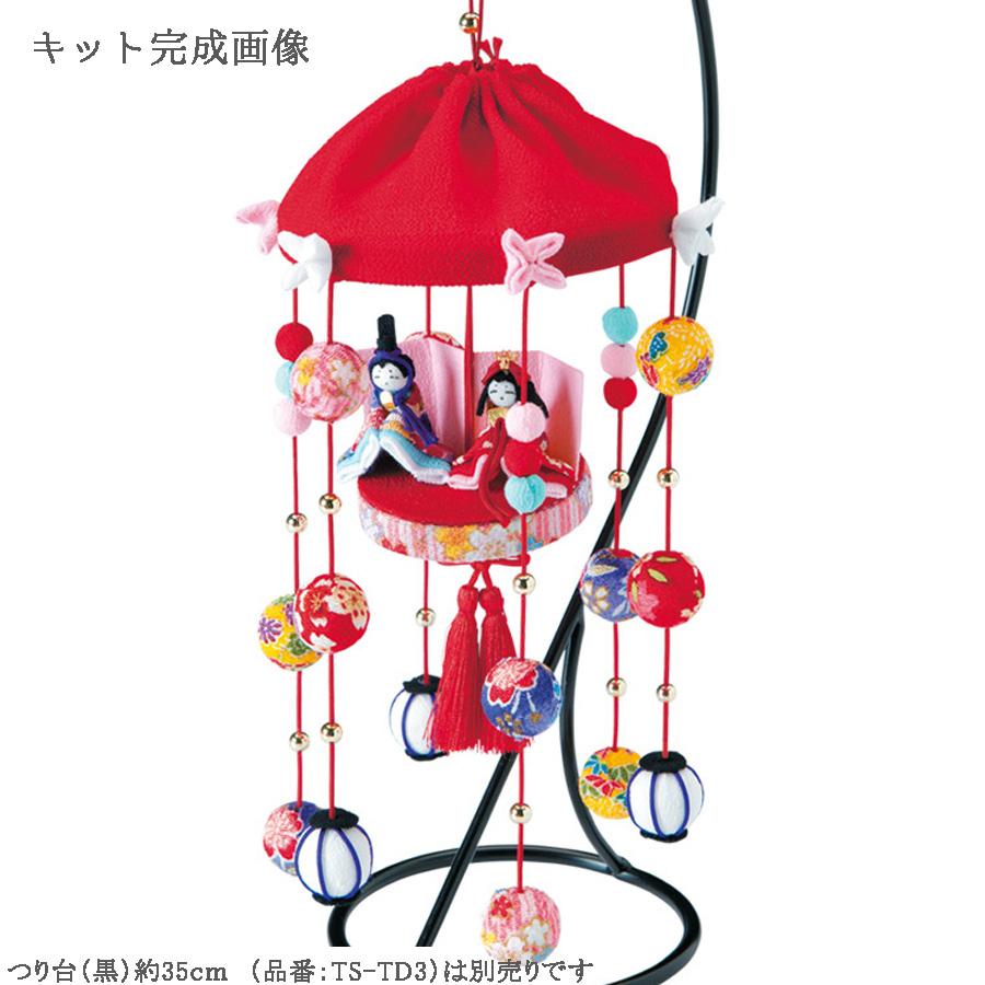 京ちりめんキット・福傘つるしびな(赤)