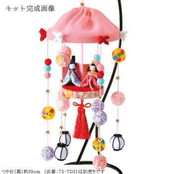 京ちりめんキット・福傘つるしびな(ピンク)