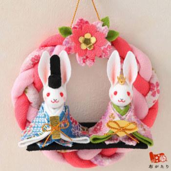 ひな祭りキット・京雛の輪飾り(うさぎ)