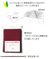キット・じゃばら多機能ポーチキット(裏生地:赤)【布別】