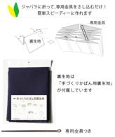 キット・じゃばら多機能ポーチキット(裏生地:紺)【布別】