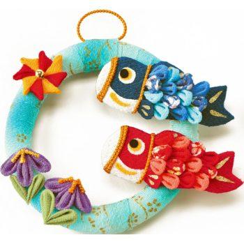 ちりめん手芸キット・つまみ細工で作る 輪っかの鯉のぼり