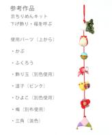 つるし飾りパーツキット・三角(淡色)