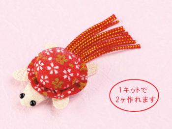 つるし飾りパーツキット・亀