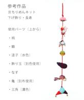 つるし飾りパーツキット・鶴