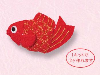 つるし飾りパーツキット・鯛