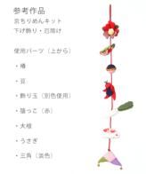 つるし飾りパーツキット・猿っこ(赤)