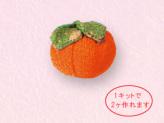つるし飾りパーツキット・柿