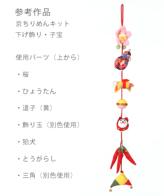 つるし飾りパーツキット・桜