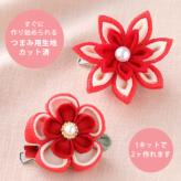 つまみ細工キット・お花のブローチ(赤)