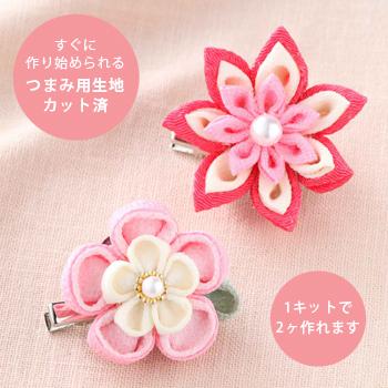 つまみ細工キット・お花のブローチ(ピンク)