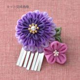 京ちりめんつまみ細工キット 可憐・ブローチ(紫)