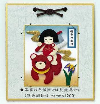 端午の節句キット・押絵の豆色紙 すこやか金太郎