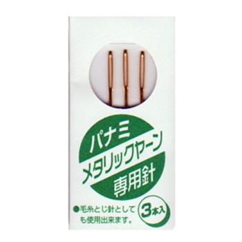 メタリックヤーン専用針・3本入
