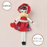 ドールチャームドレス手作りキット BUNKA DOLL(赤)