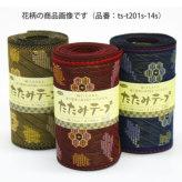 たたみテープ柄物(飛び亀甲・ベージュ)・2m巻