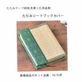 たたみテープ柄物(菊菱・緑)・2m巻
