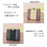 たたみテープ柄物(十字)・9.5m巻