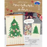 手作りキット・クリスマス アドベントタペストリー&オーナメント